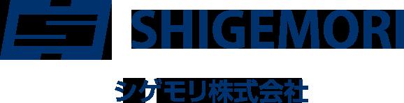 SHIGEMORI シゲモリ