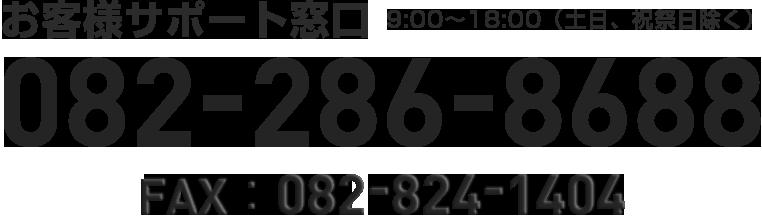 お客様サポート窓口 9:00〜18:00(土日、祝祭日除く)082-286-8688 FAX:082-824-1404