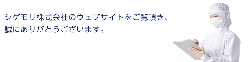 シゲモリ株式会社のウェブサイトをご覧頂き、誠にありがとうございます。