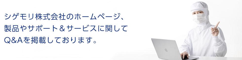 シゲモリ株式会社のホームページ、製品やサポート&サービスに関して掲載しております。