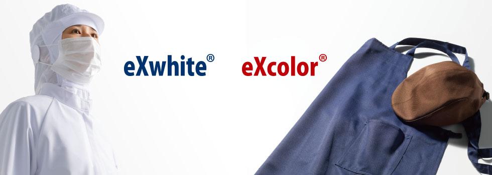 eXwhite、eXcolor